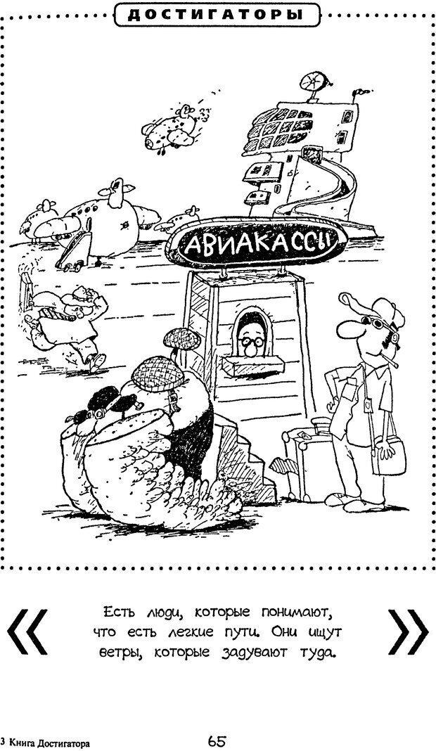 DJVU. Книга Достигатора. Гагин Т. В. Страница 64. Читать онлайн