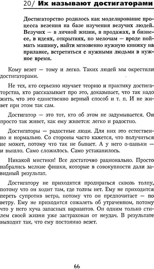 DJVU. Книга Достигатора. Гагин Т. В. Страница 65. Читать онлайн