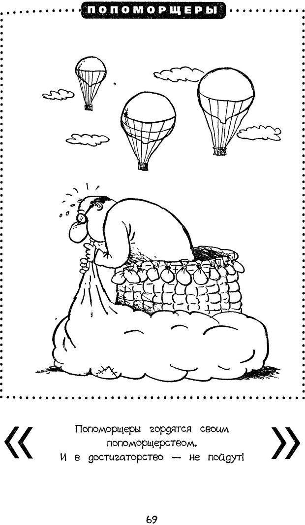 DJVU. Книга Достигатора. Гагин Т. В. Страница 68. Читать онлайн