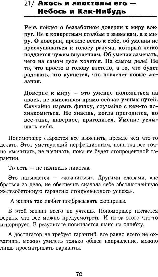 DJVU. Книга Достигатора. Гагин Т. В. Страница 69. Читать онлайн