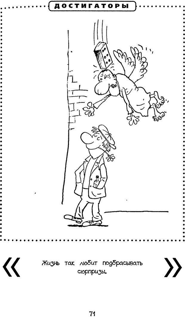 DJVU. Книга Достигатора. Гагин Т. В. Страница 70. Читать онлайн