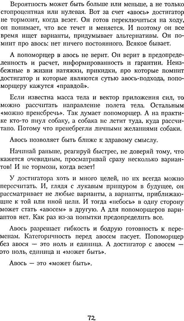 DJVU. Книга Достигатора. Гагин Т. В. Страница 71. Читать онлайн