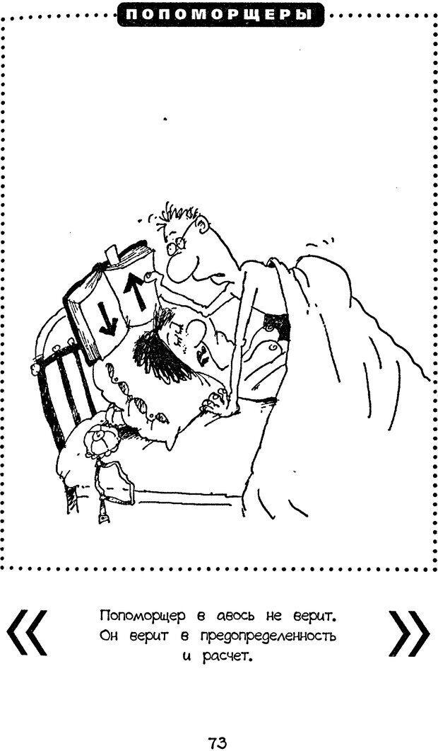 DJVU. Книга Достигатора. Гагин Т. В. Страница 72. Читать онлайн
