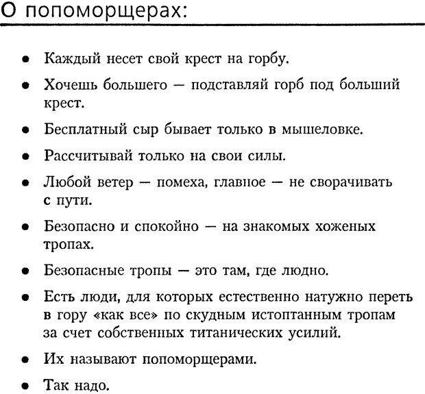 DJVU. Книга Достигатора. Гагин Т. В. Страница 73. Читать онлайн