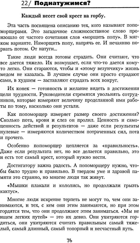 DJVU. Книга Достигатора. Гагин Т. В. Страница 75. Читать онлайн