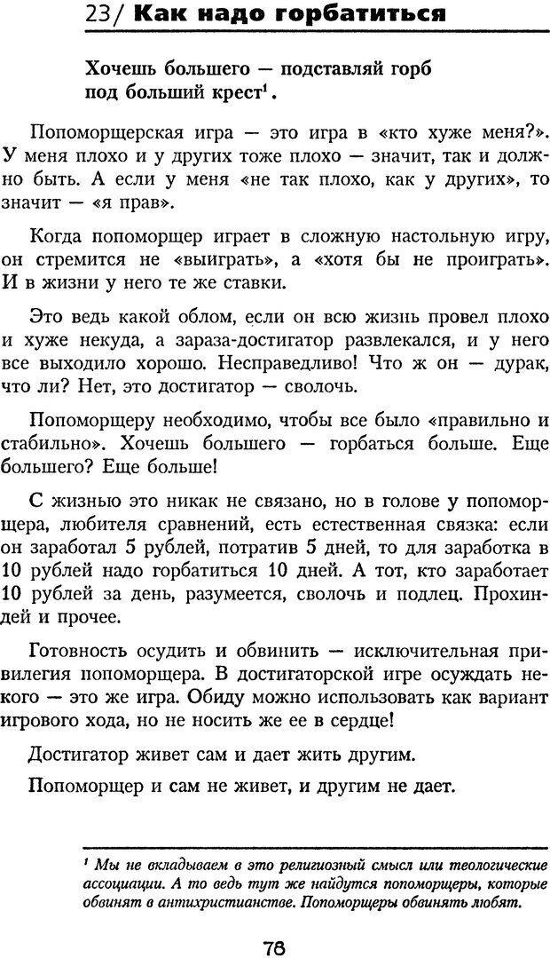 DJVU. Книга Достигатора. Гагин Т. В. Страница 77. Читать онлайн