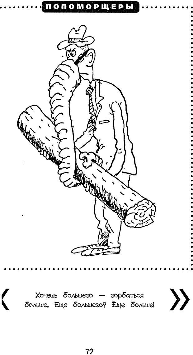 DJVU. Книга Достигатора. Гагин Т. В. Страница 78. Читать онлайн