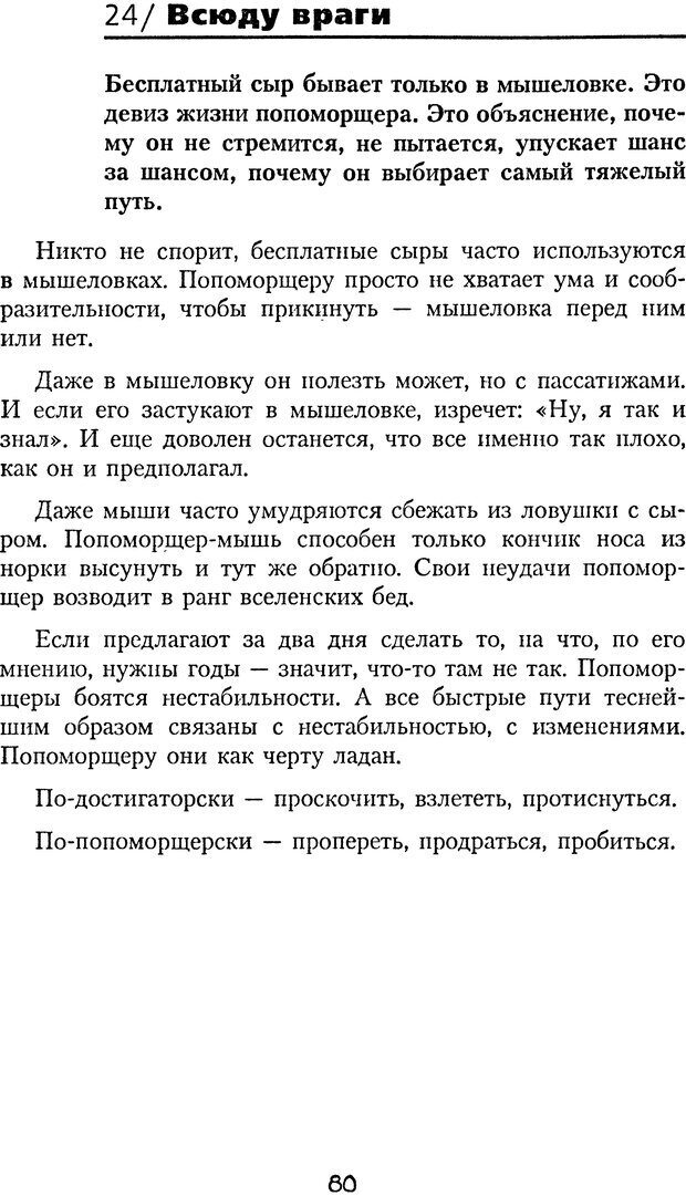DJVU. Книга Достигатора. Гагин Т. В. Страница 79. Читать онлайн
