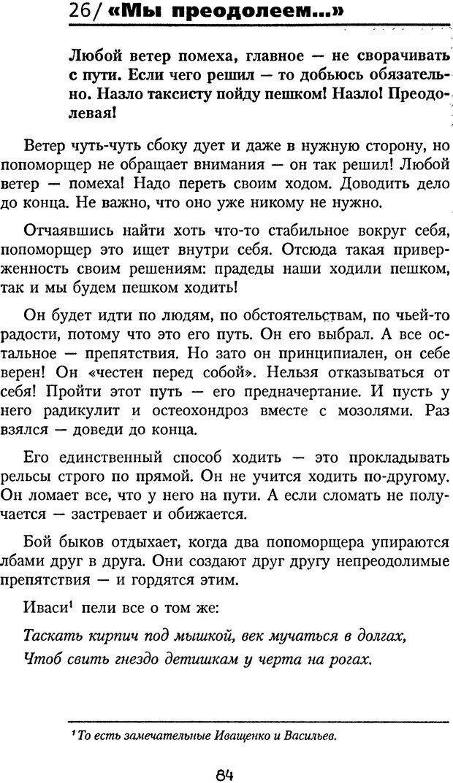 DJVU. Книга Достигатора. Гагин Т. В. Страница 83. Читать онлайн