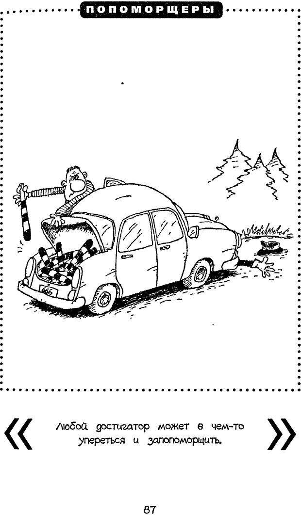 DJVU. Книга Достигатора. Гагин Т. В. Страница 86. Читать онлайн