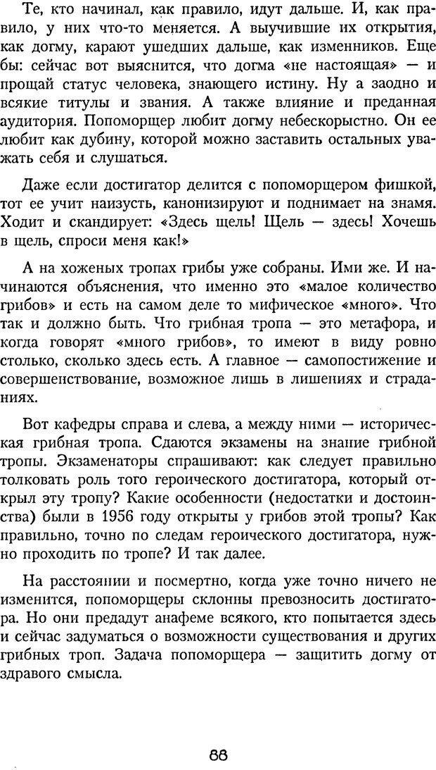 DJVU. Книга Достигатора. Гагин Т. В. Страница 87. Читать онлайн
