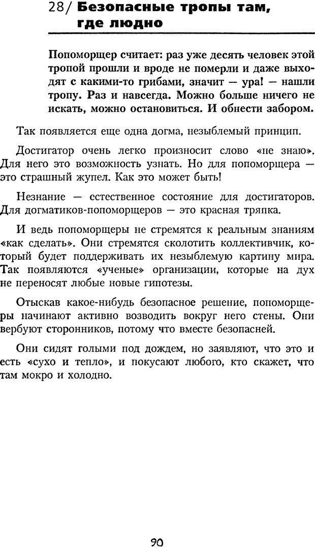 DJVU. Книга Достигатора. Гагин Т. В. Страница 89. Читать онлайн