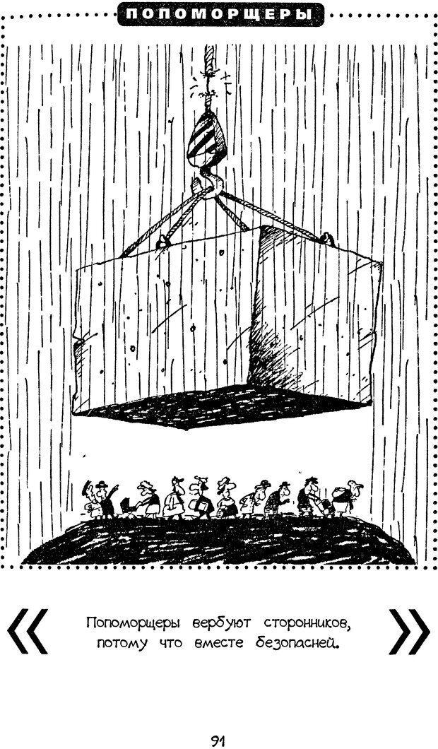 DJVU. Книга Достигатора. Гагин Т. В. Страница 90. Читать онлайн