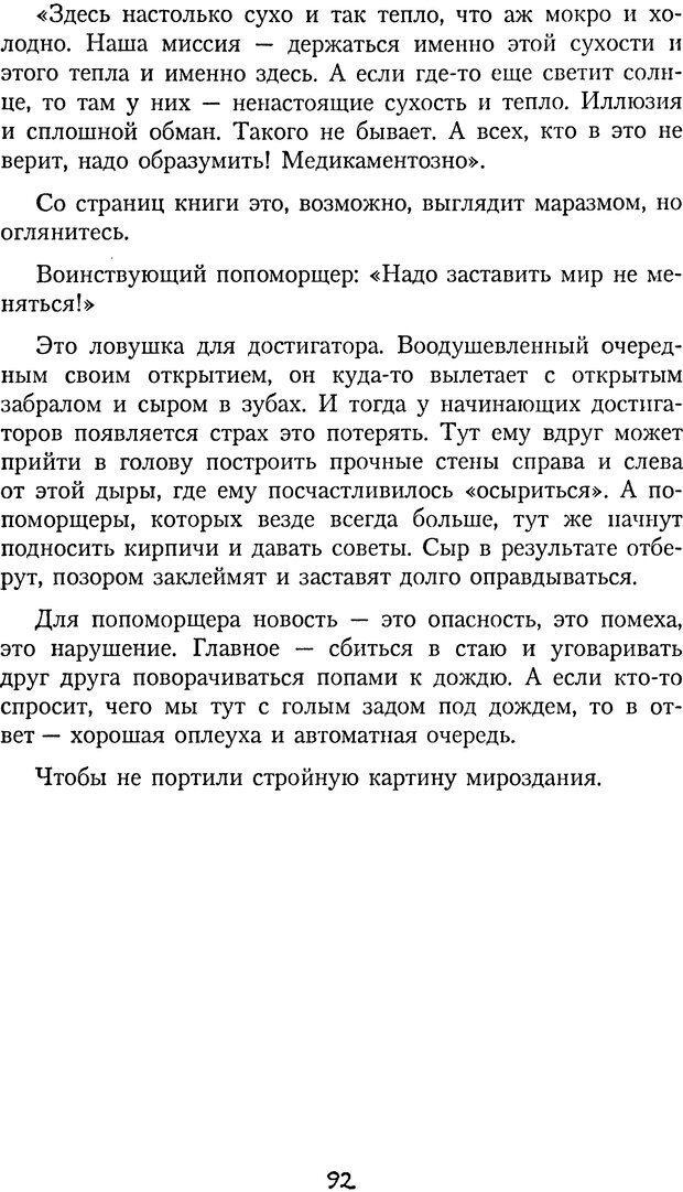 DJVU. Книга Достигатора. Гагин Т. В. Страница 91. Читать онлайн