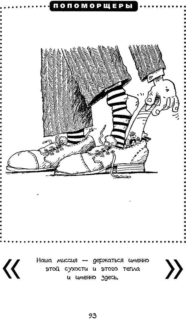 DJVU. Книга Достигатора. Гагин Т. В. Страница 92. Читать онлайн