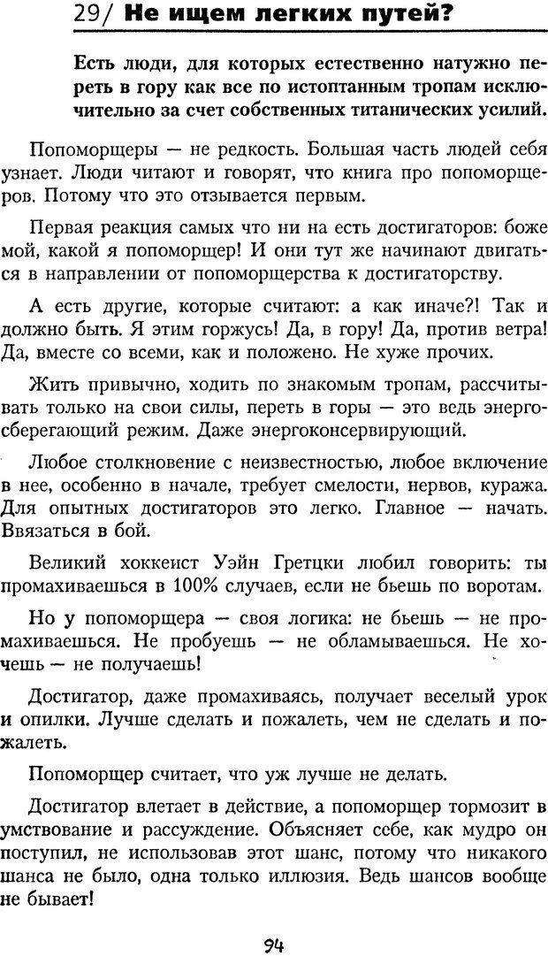 DJVU. Книга Достигатора. Гагин Т. В. Страница 93. Читать онлайн