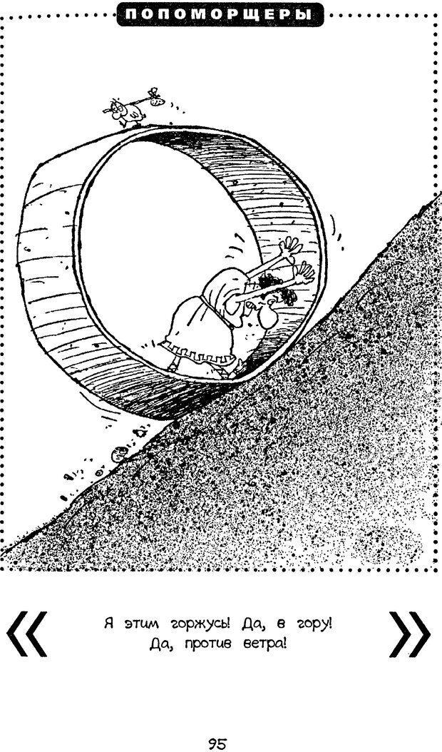 DJVU. Книга Достигатора. Гагин Т. В. Страница 94. Читать онлайн