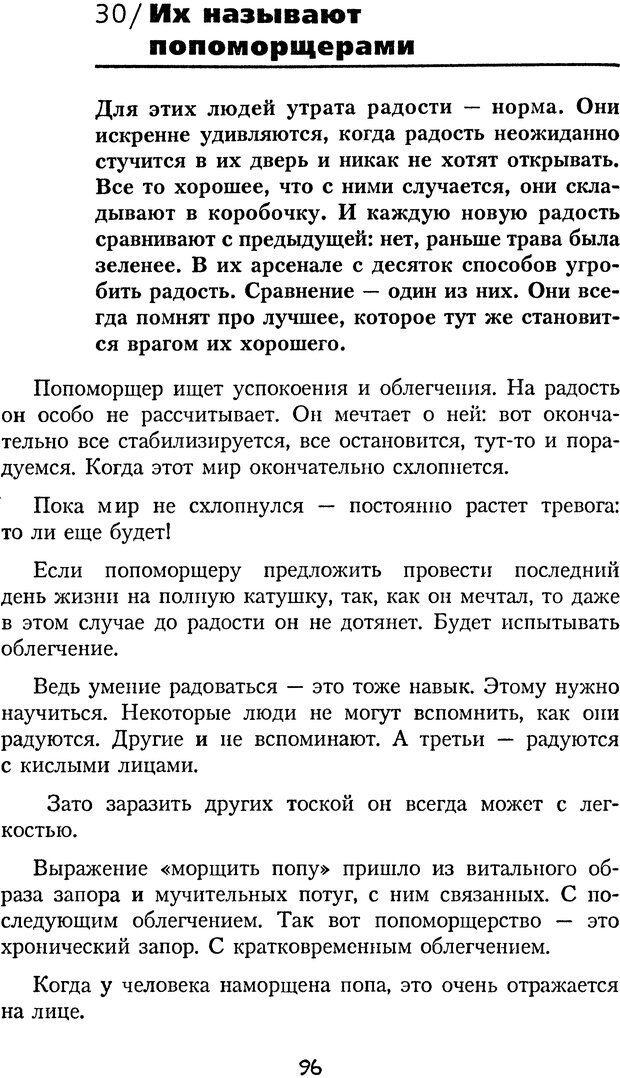DJVU. Книга Достигатора. Гагин Т. В. Страница 95. Читать онлайн