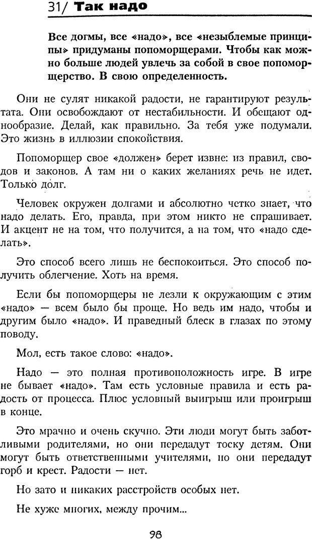 DJVU. Книга Достигатора. Гагин Т. В. Страница 97. Читать онлайн