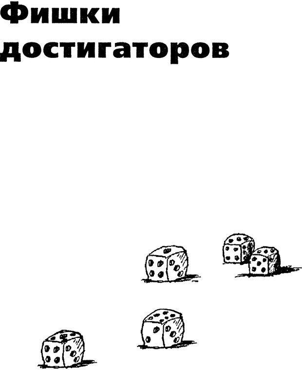DJVU. Книга Достигатора. Гагин Т. В. Страница 99. Читать онлайн