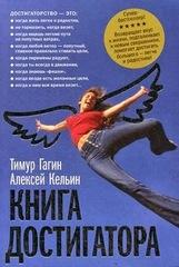 Книга Достигатора, Гагин Тимур