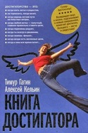Книга Достигатора, Кельин Алексей
