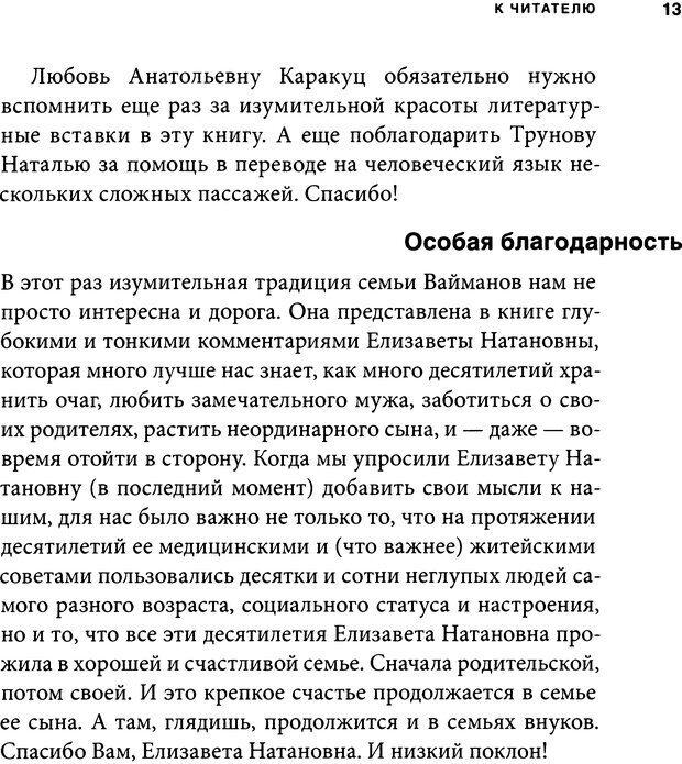DJVU. Занимательная физика отношений. Гагин Т. В. Страница 10. Читать онлайн