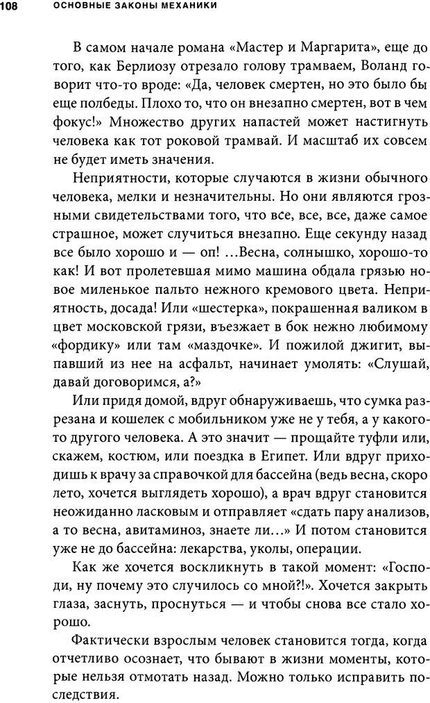 DJVU. Занимательная физика отношений. Гагин Т. В. Страница 100. Читать онлайн