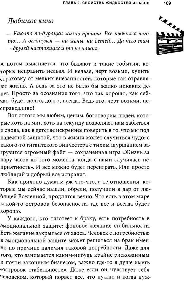 DJVU. Занимательная физика отношений. Гагин Т. В. Страница 101. Читать онлайн