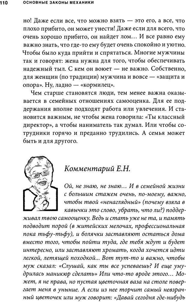 DJVU. Занимательная физика отношений. Гагин Т. В. Страница 102. Читать онлайн