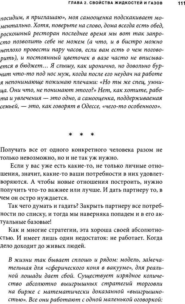 DJVU. Занимательная физика отношений. Гагин Т. В. Страница 103. Читать онлайн