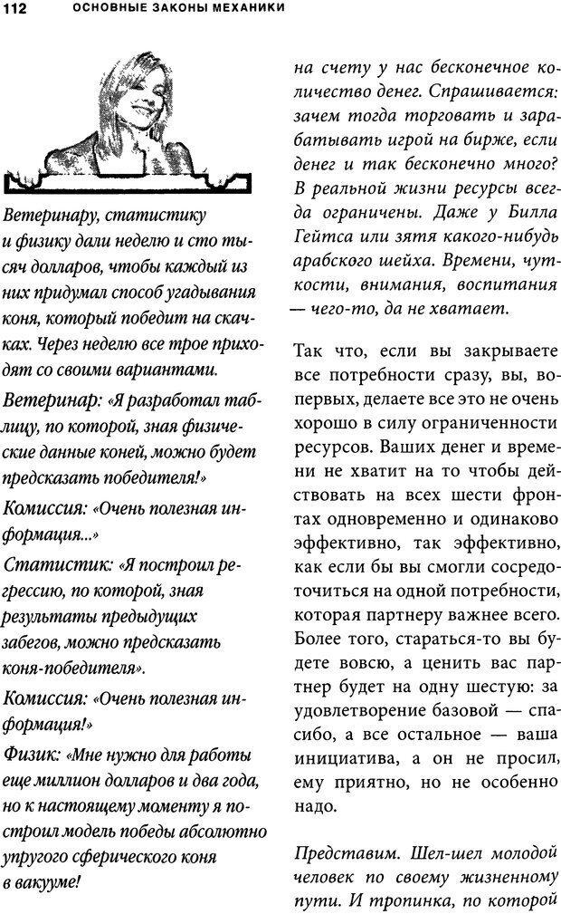 DJVU. Занимательная физика отношений. Гагин Т. В. Страница 104. Читать онлайн