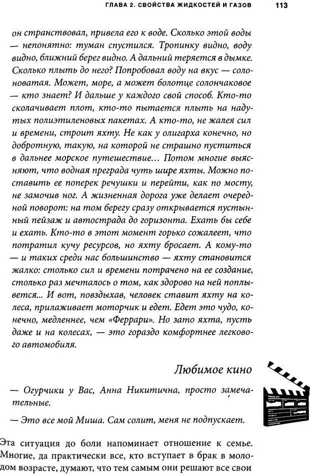 DJVU. Занимательная физика отношений. Гагин Т. В. Страница 105. Читать онлайн