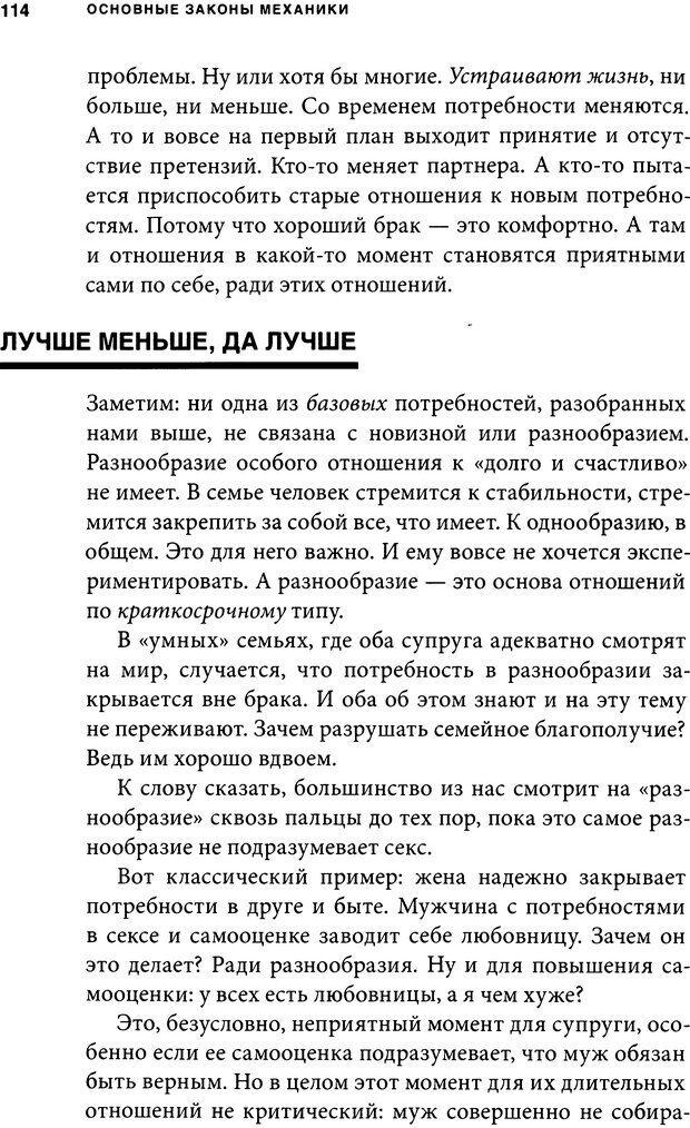 DJVU. Занимательная физика отношений. Гагин Т. В. Страница 106. Читать онлайн