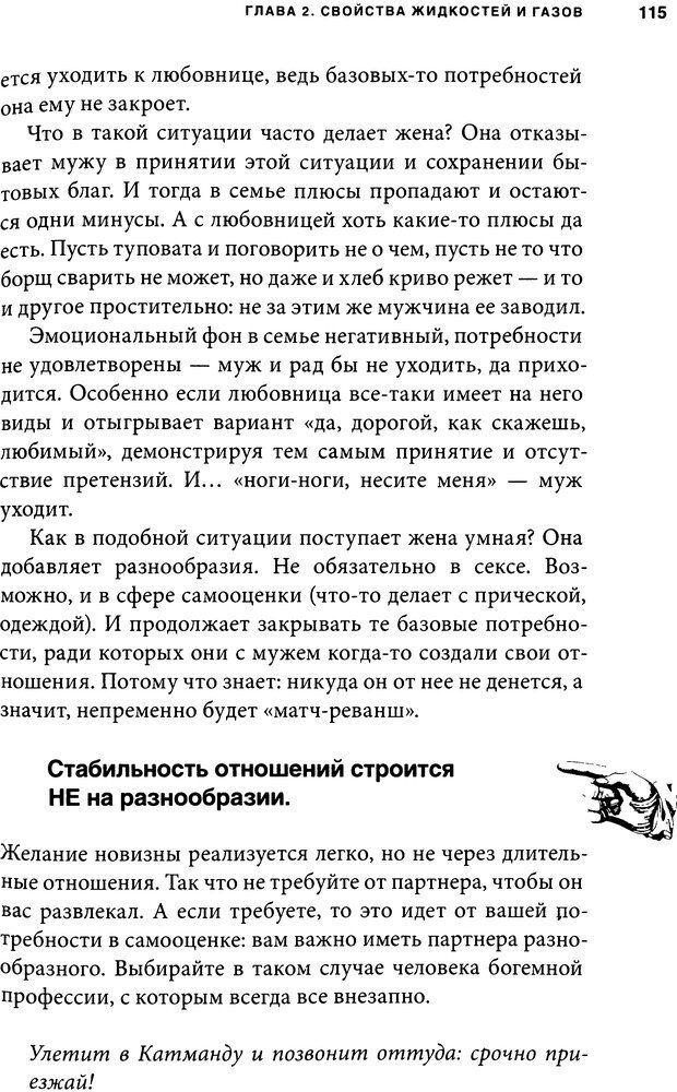 DJVU. Занимательная физика отношений. Гагин Т. В. Страница 107. Читать онлайн