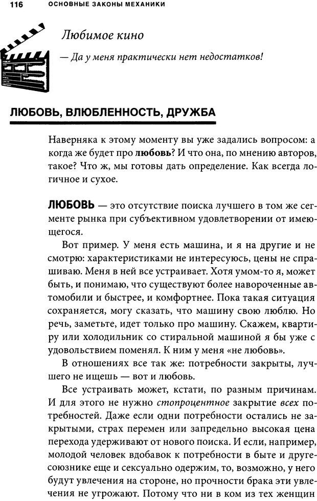 DJVU. Занимательная физика отношений. Гагин Т. В. Страница 108. Читать онлайн