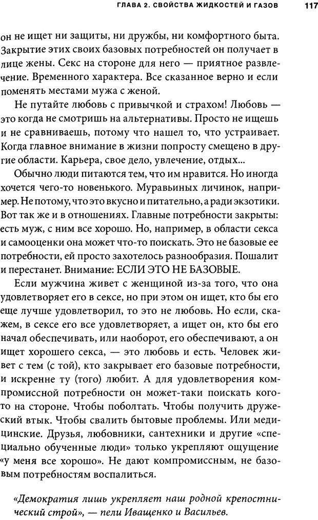 DJVU. Занимательная физика отношений. Гагин Т. В. Страница 109. Читать онлайн