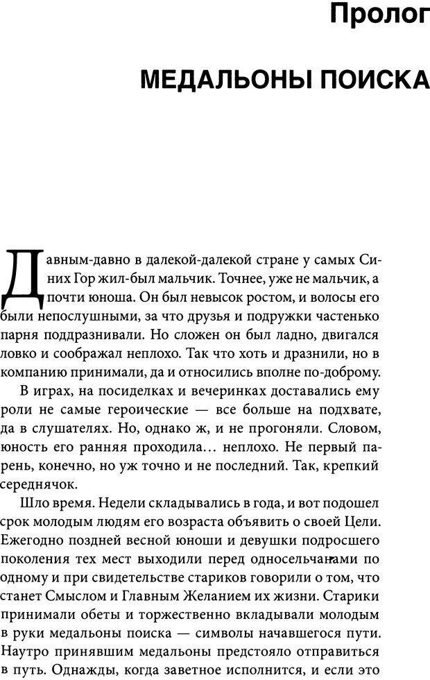 DJVU. Занимательная физика отношений. Гагин Т. В. Страница 11. Читать онлайн