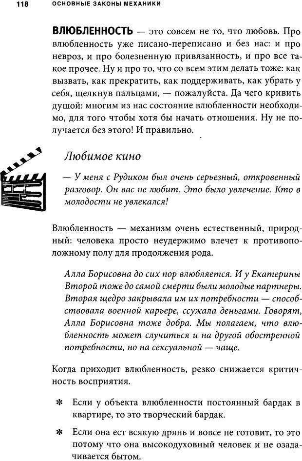 DJVU. Занимательная физика отношений. Гагин Т. В. Страница 110. Читать онлайн
