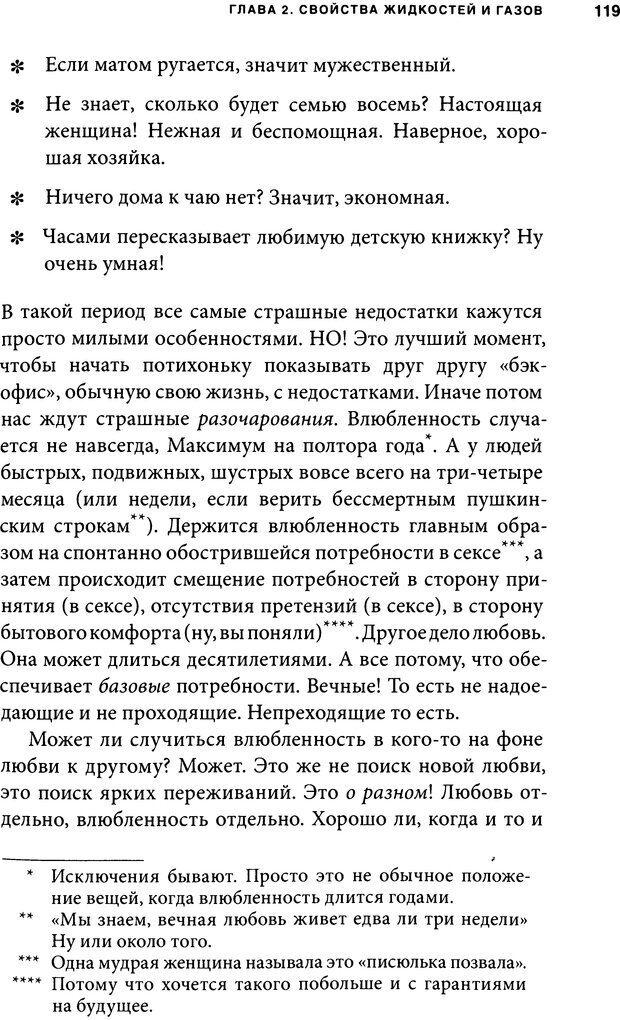 DJVU. Занимательная физика отношений. Гагин Т. В. Страница 111. Читать онлайн