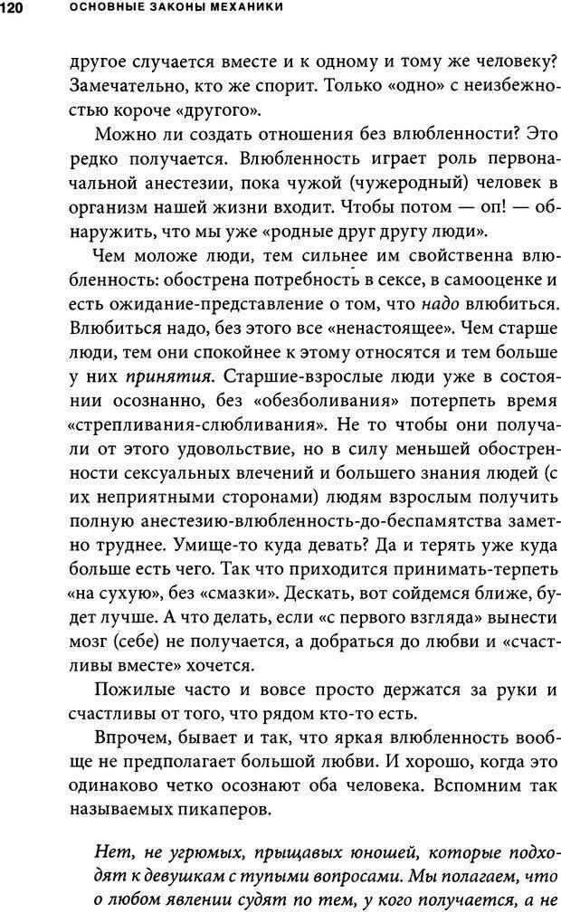DJVU. Занимательная физика отношений. Гагин Т. В. Страница 112. Читать онлайн