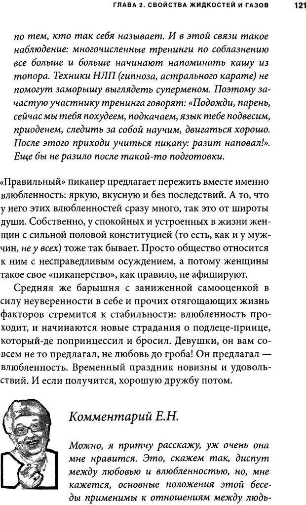DJVU. Занимательная физика отношений. Гагин Т. В. Страница 113. Читать онлайн
