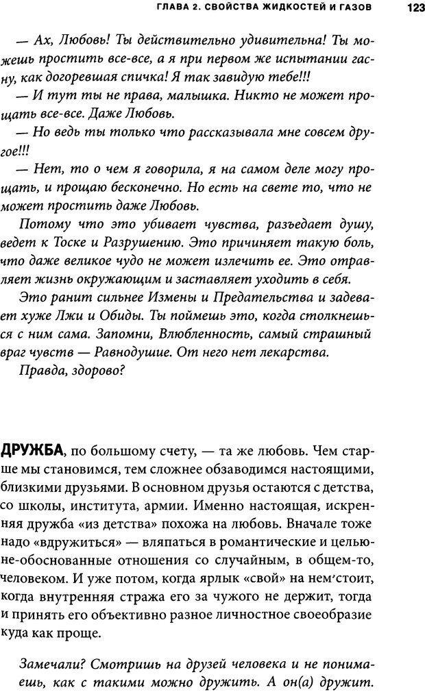 DJVU. Занимательная физика отношений. Гагин Т. В. Страница 115. Читать онлайн