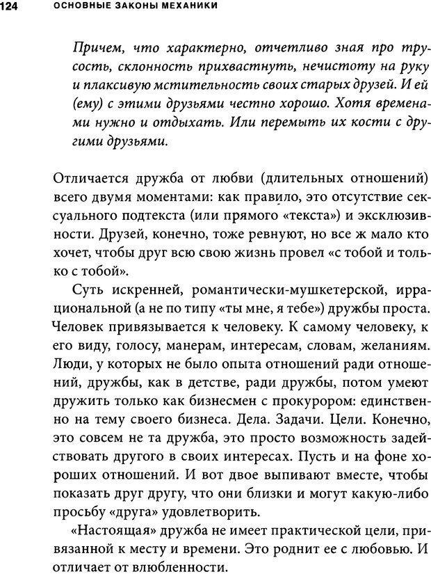 DJVU. Занимательная физика отношений. Гагин Т. В. Страница 116. Читать онлайн