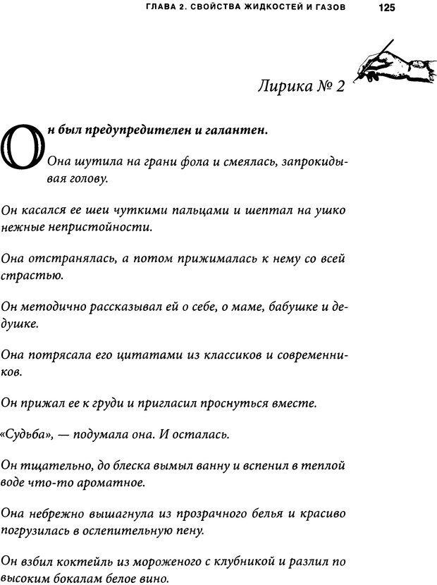 DJVU. Занимательная физика отношений. Гагин Т. В. Страница 117. Читать онлайн