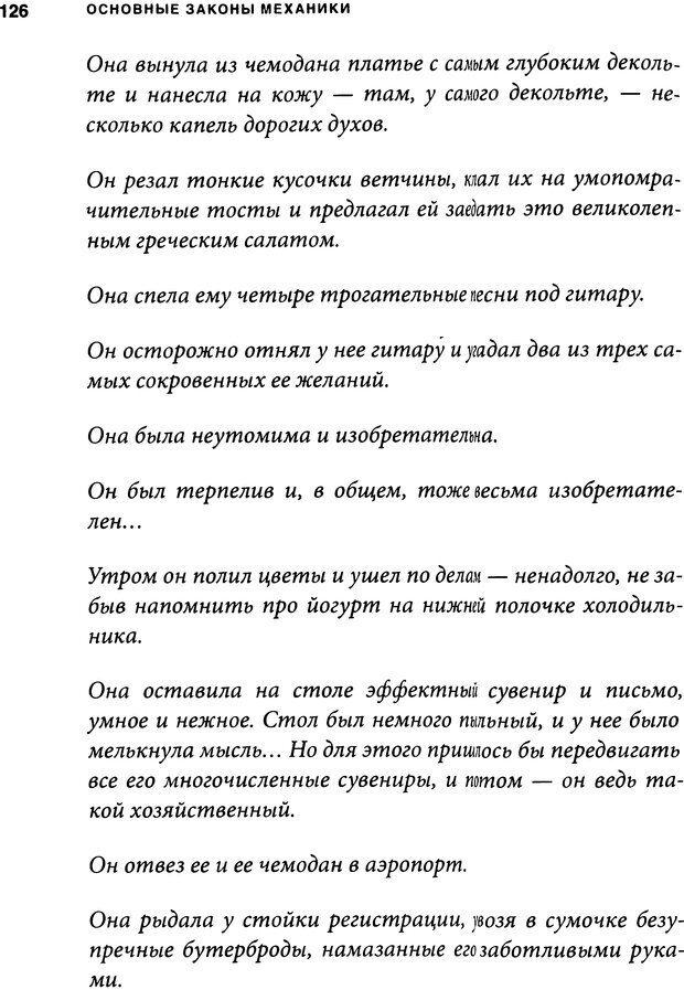 DJVU. Занимательная физика отношений. Гагин Т. В. Страница 118. Читать онлайн