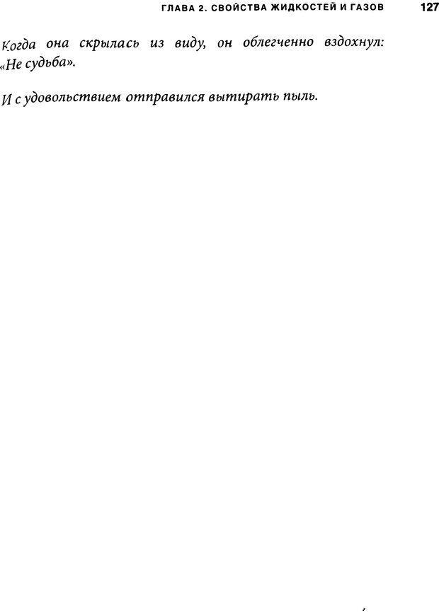 DJVU. Занимательная физика отношений. Гагин Т. В. Страница 119. Читать онлайн