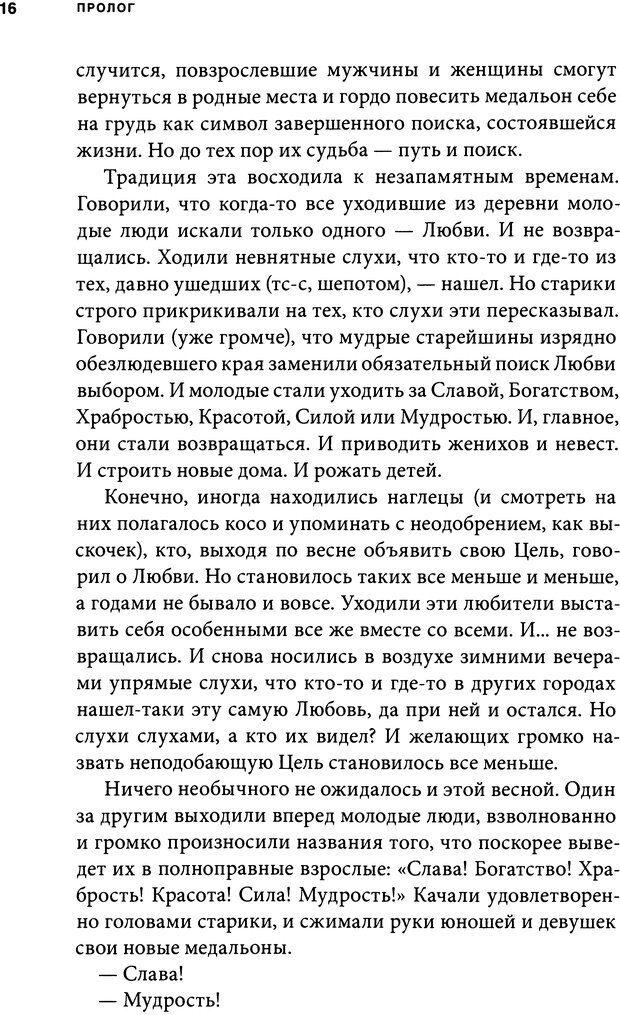 DJVU. Занимательная физика отношений. Гагин Т. В. Страница 12. Читать онлайн