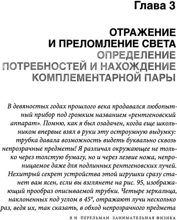DJVU. Занимательная физика отношений. Гагин Т. В. Страница 120. Читать онлайн