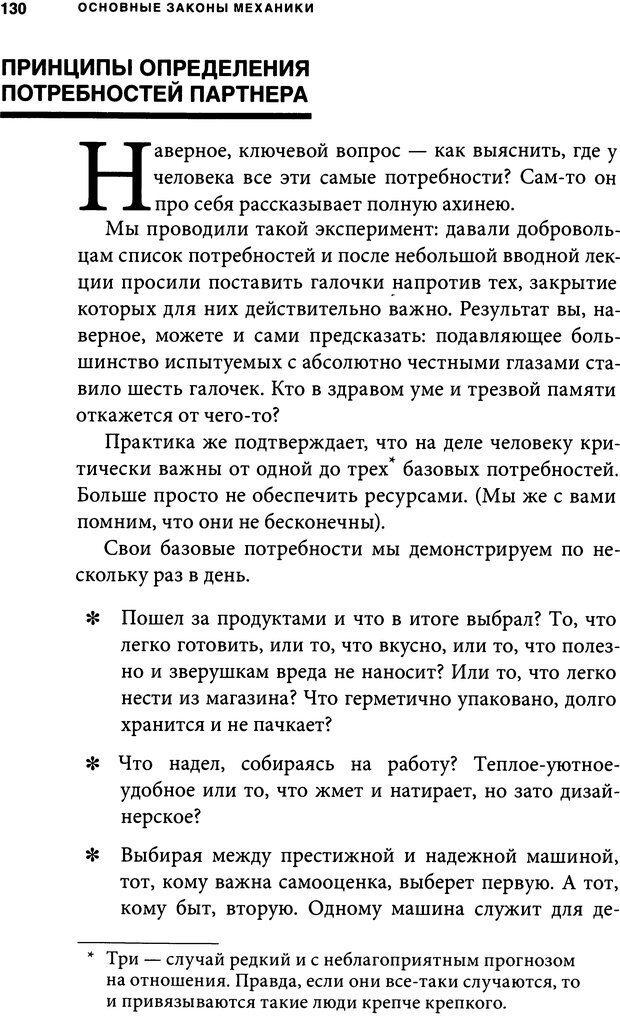 DJVU. Занимательная физика отношений. Гагин Т. В. Страница 121. Читать онлайн